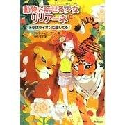動物と話せる少女リリアーネ〈2〉トラはライオンに恋してる! [全集叢書]