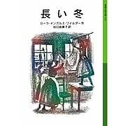 長い冬(岩波少年文庫 515 ローラ物語 1) [全集叢書]