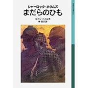 シャーロック・ホウムズまだらのひも 新版(岩波少年文庫 521) [全集叢書]