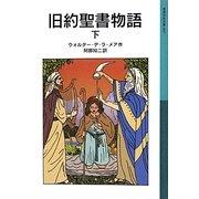 旧約聖書物語〈下〉(岩波少年文庫) [全集叢書]