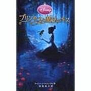 プリンセスと魔法のキス(ディズニーアニメ小説版) [全集叢書]