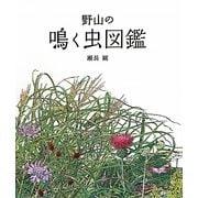野山の鳴く虫図鑑 [図鑑]