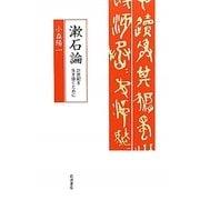 漱石論―21世紀を生き抜くために [単行本]