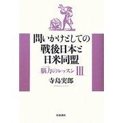 問いかけとしての戦後日本と日米同盟―脳力(のうりき)のレッスン〈3〉 [単行本]