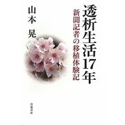 透析生活17年―新聞記者の移植体験記 [単行本]