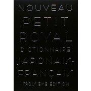 プチ・ロワイヤル和仏辞典 第3版 [事典辞典]