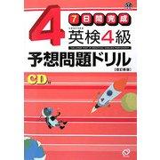 7日間完成 英検4級予想問題ドリル 改訂新版 [単行本]