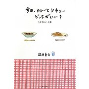 今日、カレーとシチューどっちがいい?―つれづれノート〈18〉(角川文庫) [文庫]