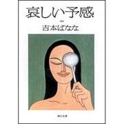 哀しい予感(角川文庫) [文庫]