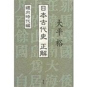 日本古代史正解 纒向時代編 [単行本]