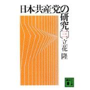 日本共産党の研究(三)(講談社文庫) [文庫]