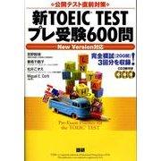 新TOEIC TESTプレ受験600問-公開テスト直前対策 [単行本]