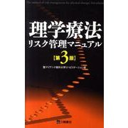 理学療法リスク管理マニュアル 第3版 [単行本]
