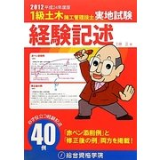 1級土木施工管理技士実地試験 経験記述〈平成24年度版〉 [単行本]