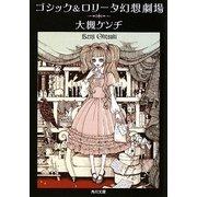 ゴシック&ロリータ幻想劇場(角川文庫) [文庫]