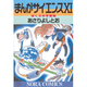 まんがサイエンス 11(ノーラコミックス) [コミック]