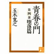 青春の門〈堕落篇〉 改訂新版 (講談社文庫) [文庫]