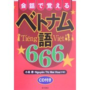会話で覚えるベトナム語666 [単行本]