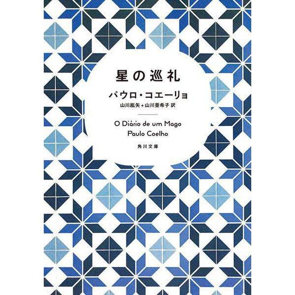 星の巡礼(角川文庫) [文庫]