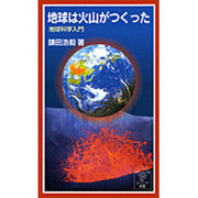 地球は火山がつくった-地球科学入門(岩波ジュニア新書 467) [新書]