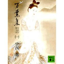 万葉集 1(講談社文庫 古 6-1) [文庫]