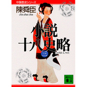 小説 十八史略〈3〉(講談社文庫―中国歴史シリーズ) [文庫]