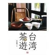 台湾茶遊 [単行本]