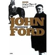 インタビュー ジョン・フォード [単行本]