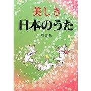 美しき日本のうた 増訂版 [単行本]