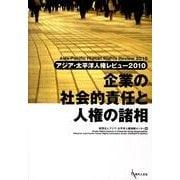 企業の社会的責任と人権の諸相-アジア・太平洋人権レビュー2010 [単行本]