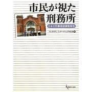市民が視た刑務所―日本の刑事施設調査報告 [単行本]