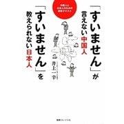 「すいません」が言えない中国人 「すいません」を教えられない日本人―中国人と日本人のための研修テキスト [単行本]