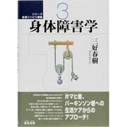 身体障害学(シリーズ 生活リハビリ講座〈3〉) [単行本]