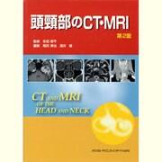頭頸部のCT・MRI 第2版 [単行本]