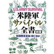 米陸軍サバイバル全書 新版;第3版 [単行本]