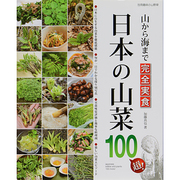 日本の山菜100超!-山から海まで完全実食(別冊趣味の山野草) [ムックその他]