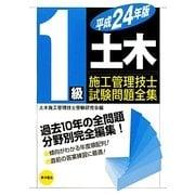 1級土木施工管理技士試験問題全集〈平成24年版〉 [単行本]