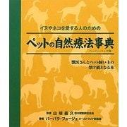 ペットの自然療法事典―イヌやネコを愛する人のための  ペーパーバック版 [単行本]