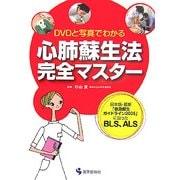 DVDと写真でわかる心肺蘇生法完全マスター―日本版・最新「救急蘇生ガイドライン2005」に沿ったBLS、ALS [単行本]