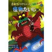 忍者サノスケじいさんわくわく旅日記〈30〉怪物たいじの巻 [単行本]