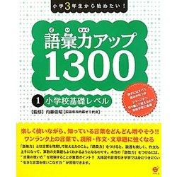 小学3年生から始めたい!語彙力アップ1300〈1〉小学校基礎レベル [単行本]