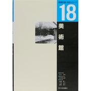 美術館(建築計画・設計シリーズ〈18〉) [単行本]