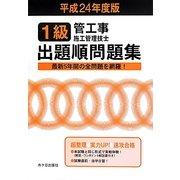 1級管工事施工管理技士試験出題順問題集〈平成24年度版〉 [単行本]
