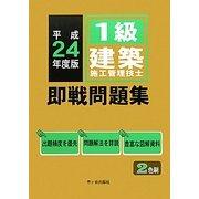 1級建築施工管理技士 即戦問題集〈平成24年度版〉 [単行本]