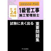 1級管工事施工管理技士試験によく出る重要問題集〈平成24年度版〉(エクセレントドリル) [単行本]