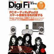 "DigiFi No.2 (2011 MAY)-今より""いい音""を(別冊ステレオサウンド) [ムックその他]"