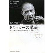 ドラッカーの講義(1943-1989)―マネジメント・経済・未来について話そう [単行本]