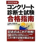 コンクリート診断士試験合格指南〈2012年版〉 [単行本]