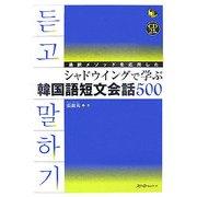 通訳メソッドを応用したシャドウイングで学ぶ韓国語短文会話500(マルチリンガルライブラリー) [単行本]