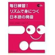 毎日練習!リズムで身につく日本語の発音 [単行本]